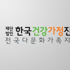 '2012 전국다문화가족지원 네트워크대회' 수주
