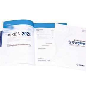 한국경영학회 홍보브로슈어