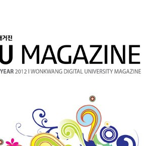 원광디지털대학교 WDU Magazine 겨울호 수주