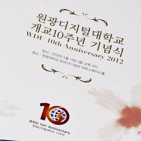 10주년 기념식 행사 디자인