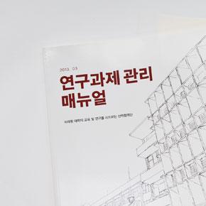 서강대학교 산학협력단 연구과제관리매뉴얼
