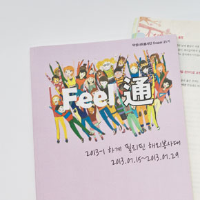 덕성여자대학교 해외봉사자료집
