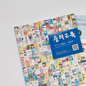 숭의초등학교 여름호(vol.42) 교지