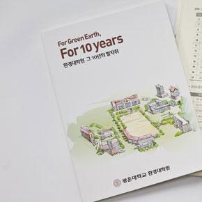 광운대 환경대학원 10년사
