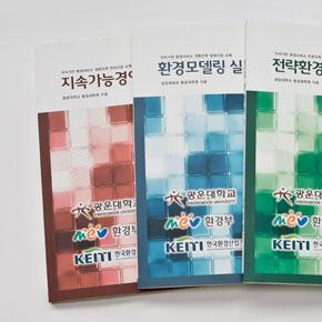 광운대학교 환경대학원 교재