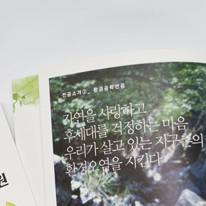 광운대학교 환경대학원 홍보브로슈어