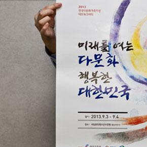 2013년도 다문화네트워크 대회