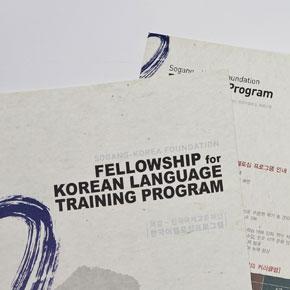 서강대학교 한국어교육원 브로슈어