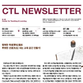 동덕여대 교수학습센터 뉴스레터