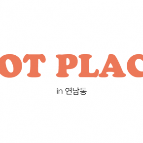 HOT PLACE 연남동