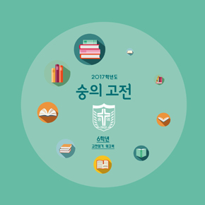 숭의고전 by 숭의초등학교