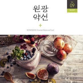 원광약선 by 원광디지털대학교