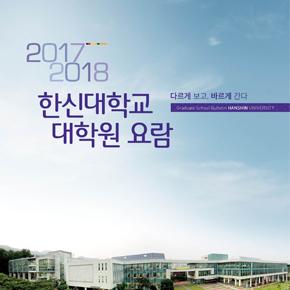 한신대학교 요람 by 한신대학교