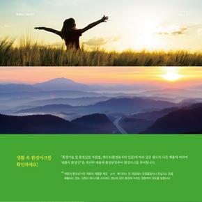 환경마크 인증기업 성공사례집 by 한국환경산업기술원