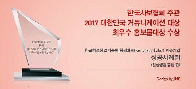 2017 대한민국 커뮤니케이션 대상 최우수 홍보물대상 수상
