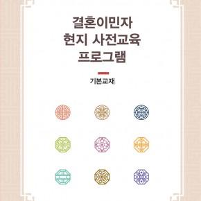 결혼이민자 현지 사전교육 프로그램