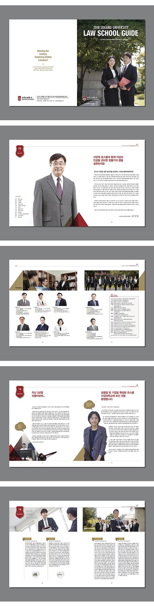 서강대-법학전문대학원22