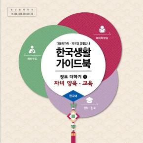 한국생활가이드북 - 정보더하기(1) 자녀양육편