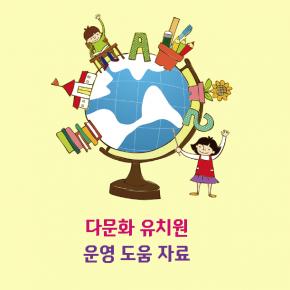 다문화 유치원 운영 도움 자료