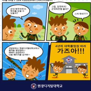 원광디지털대학교 군위탁 전형 리플렛
