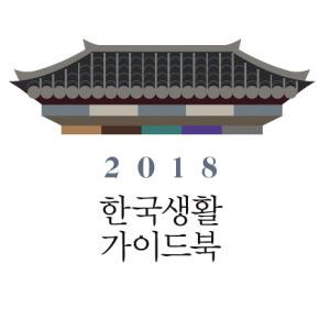 2018 한국생활가이드북 현행화 13개국어 작업