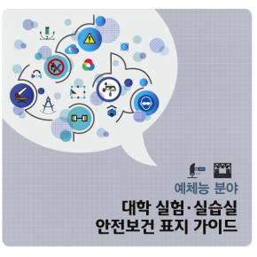 대학 실험, 실습실 안전보건 표지 가이드북