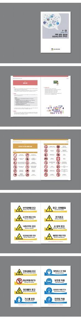 안전보건표지 가이드북