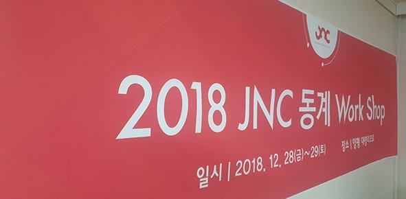 JNC, 2018 동계 워크숍을 다녀오다!