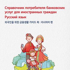 금융감독원 외국인을 위한 금융생활 가이드북 : 러시아편