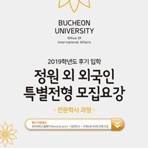 부천대학교 국제교류원 정원 외 외국인특별전형 모집요강